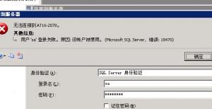 SQL18470