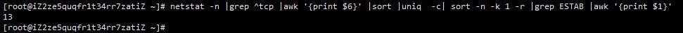 查看Linux系统的网络状态和并发连接数