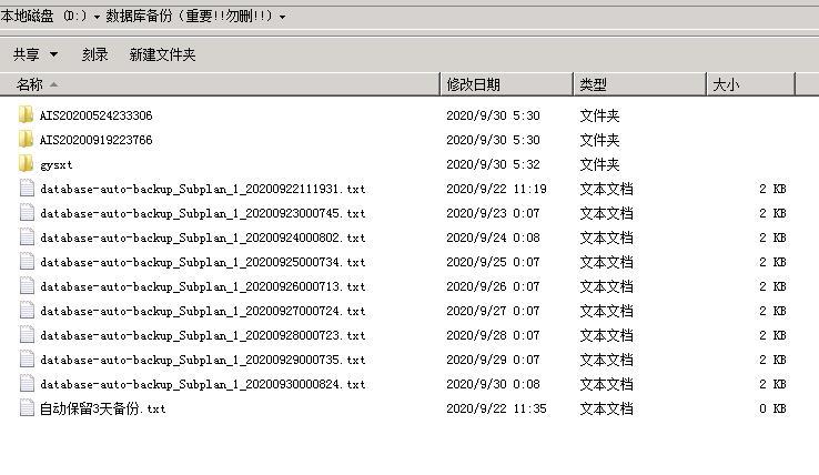 SQLServer数据库自动备份